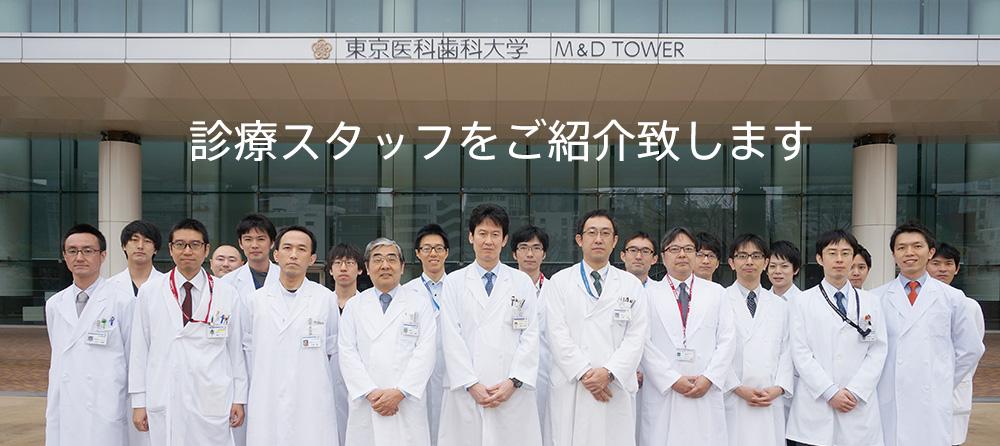 スタッフ紹介   東京医科歯科大...
